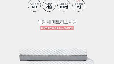 [서울/경기] 라이핏(Life-Fit) 무료 체험단 모집 프로모션