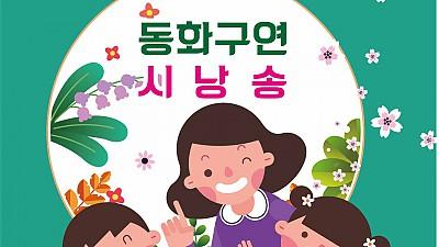 홍은실 동화구연 교실 오픈 ^^
