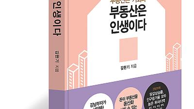 부동산 무료세미나 개최